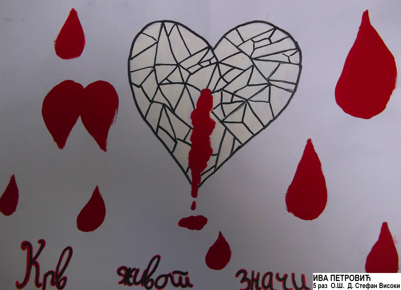 конкурс крв живот значи црвени крст