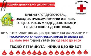 постер крв мај кзм