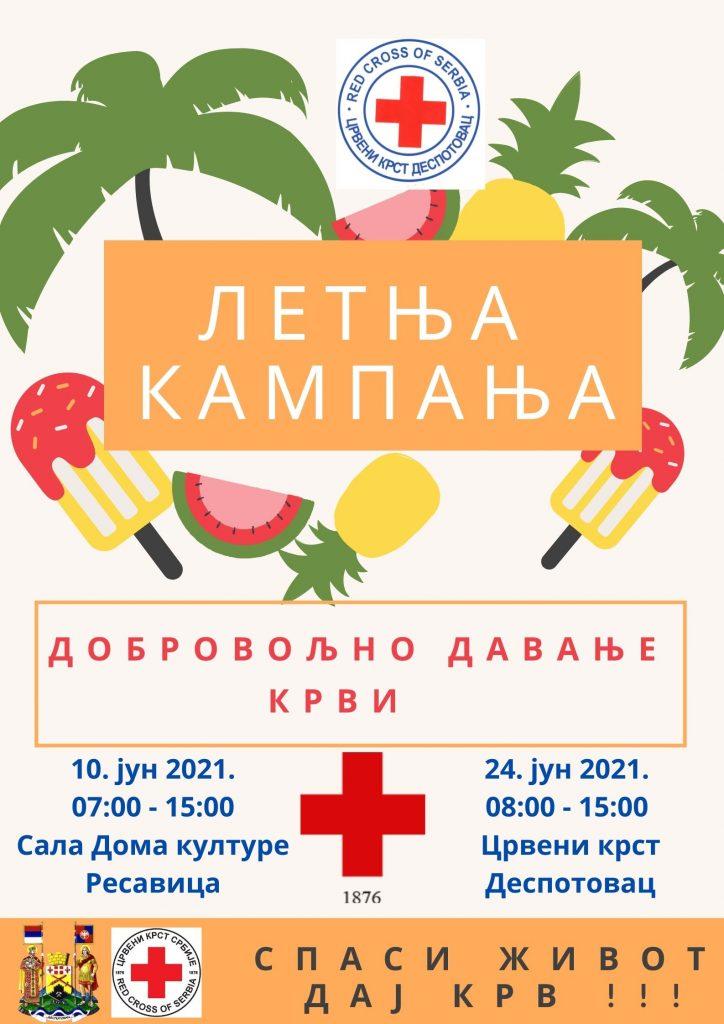 Летња кампања Добровољног давања крви – Општина Деспотовац